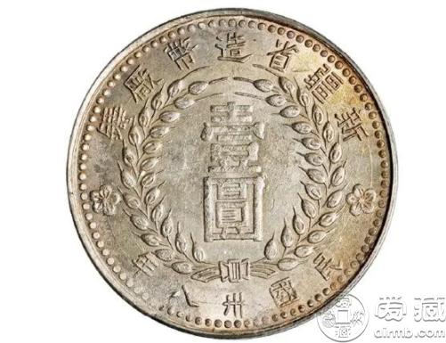 新疆1949连笔壹版 新疆省造币厂壹圆