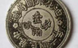 迪化六年银币 民国六年迪化银圆局造壹两银币