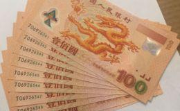 100元面值世纪龙钞价格 值钱吗