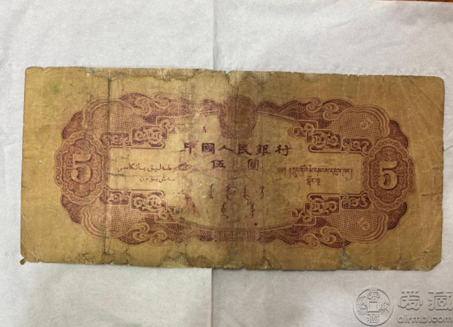 1953年5元紙幣價格