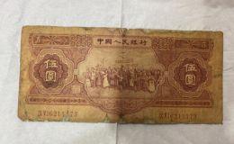 1953年5元纸币价格 价格及防伪特征