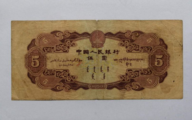 1953年苏联版的5元人民币价格 回收价格是多少