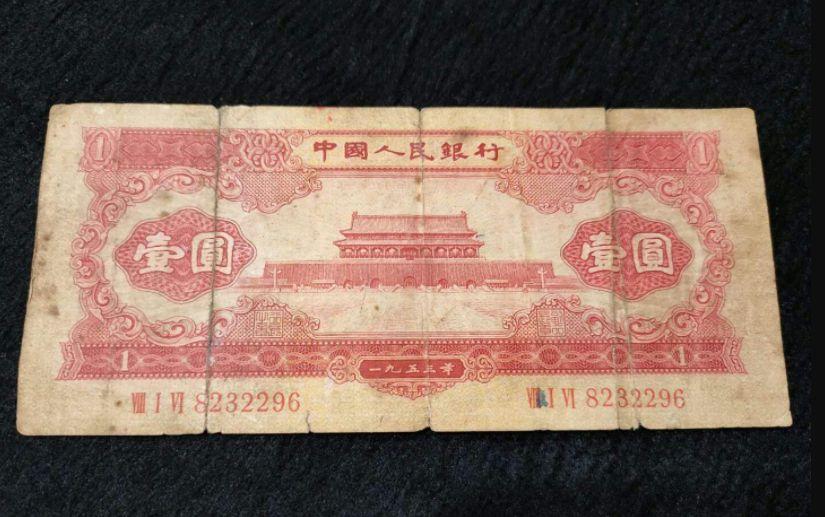 1953年天安門紅1元回收價格