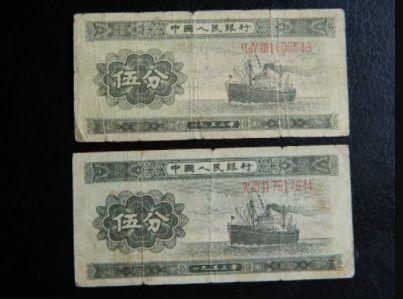 1953年伍分带号码回收价格 最新价格