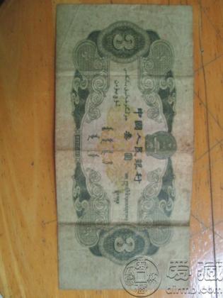 1953三元人民币真正价格 真实价格及真假鉴定
