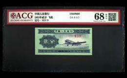 1953年2分纸币价格 1953年2分纸币涨了