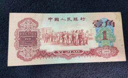 1960年1角回收价格 枣红1角回收价格