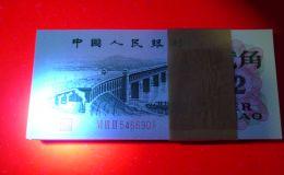 1960年2角纸币目前价格 1960年2角纸币最新价格