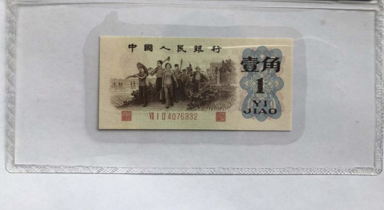 1962年1角纸币背绿回收价格 最新报价