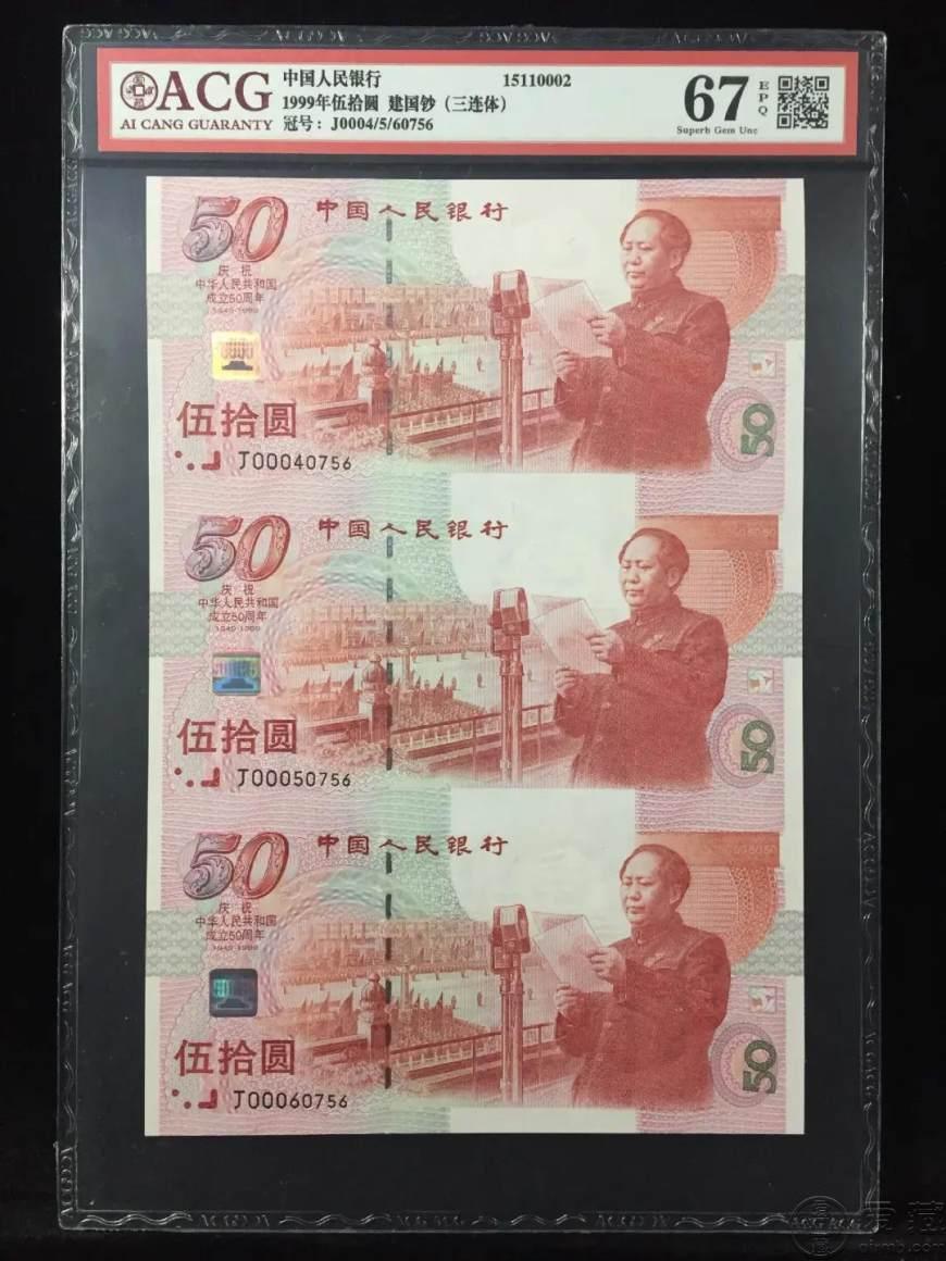 建國鈔三連體價格 建國50周年連體鈔價格