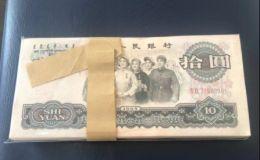 1965年10元人民币回收价格 1965年10元值多少钱一张
