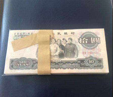 1965年10元人民幣回收價格 1965年10元值多少錢一張
