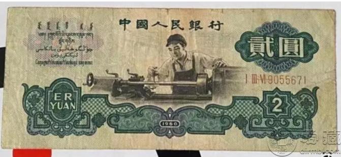 第三套人民幣2元值多少錢 第三套車工2元紙幣價格