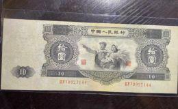 第二套人民币大黑十值多少钱 第二套人民币大黑十真品价格