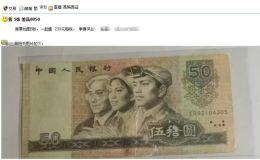80年50元纸币现在值多少钱一张
