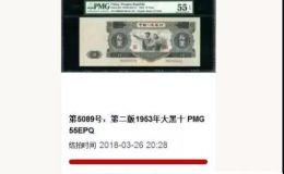 大黑10元人民币多少钱 大黑10元人民币价格图片