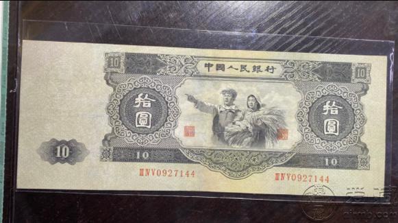 1953年的十元纸币值多少钱 1953年十元纸币价格