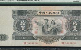 53版10元人民币价格 53版10元人民币值多少钱