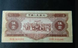 56版5元纸币价值多少 56版5元纸币真实价格