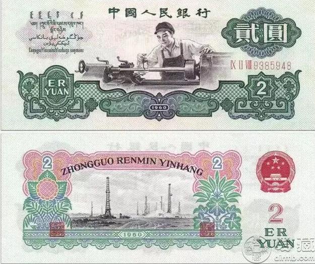 第三套人民币大全套价格及图片  建议收藏