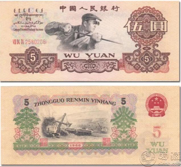 第三套人民币大全套包括哪些  内附价格表及详细解说
