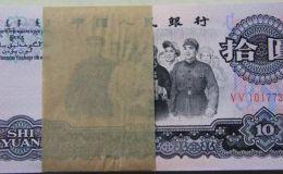 65年10元钱现在值多少钱   内附真品图片