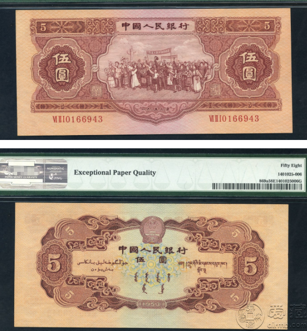 红5元纸币最新价格 二版红5元纸币一张多少钱