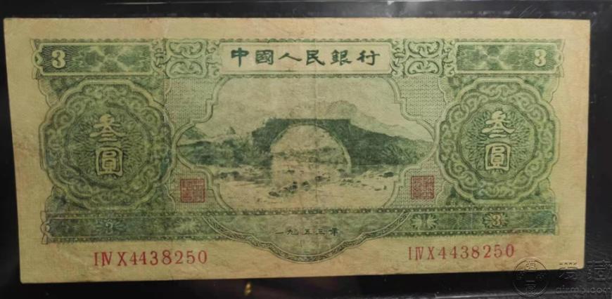 三元人民币图片及价格 三元人民币单张价格
