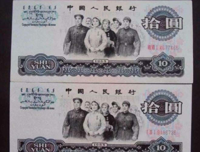 1965年10元钱回收价格   一张1965年10元钱回收价格