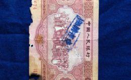 53年3元人民币价格是多少 53年3元人民币价格是多少一张