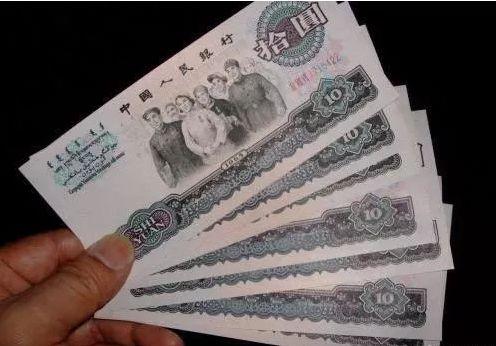 1965年10元钱单张回收价格   人民币1965年10元价格