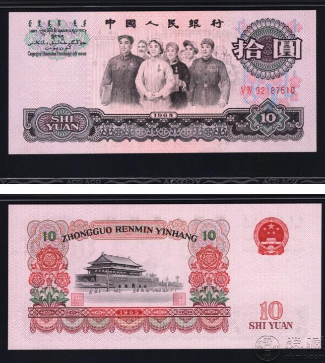 10元大团结人民币价格   大团结10元纸币现在值多少钱