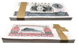 65版10元人民币现在值多少钱  65版10元人民币图片