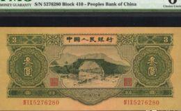 1953年三元人民币值多少钱 1953三元人民币真正价格