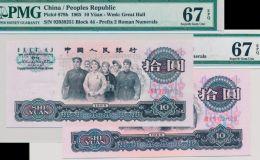 65版10元纸币价值多少人民币   65年10元纸币价格