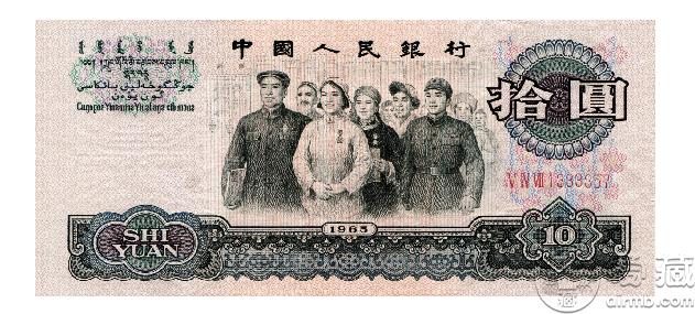 第三套人民币10元的水印图案为  三版人民币10元价格