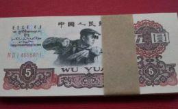 60版5元纸币价值多少   60版5元纸币价值多少人民币