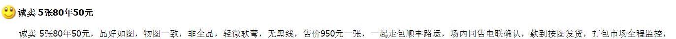 1980年50元人民币值多少钱 一张1980年50元人民币价格