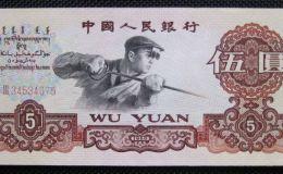 60年5元人民币现在值多少钱    60年5元人民币单张价格