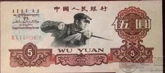 60年5元纸币图片及价格   60年5元纸币冠号