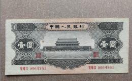 黑一元价格图片及价格 黑1元人民币现在价值多少
