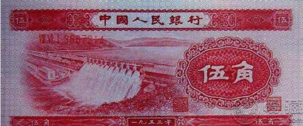 1953年五角紙幣價格表 1953年五角紙幣現在一張值多少