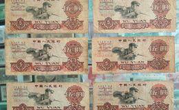 1960年5元纸币价格表图片及价格   1960五元纸币一张多少钱
