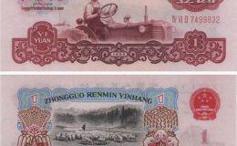 1960年1元纸币值多少钱   一元1960年纸币价格表