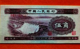 1953年5角市场价格 1953年五角人民币最近报价纸币