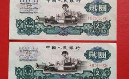 车工两元价格   车工两元纸币最新价