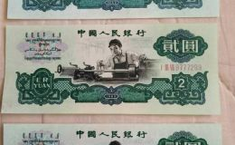 60年2元纸币最新价格表     60年2元纸币现在值多少钱
