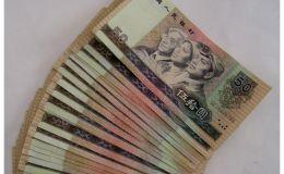 1990年50元最新价格 1990年50元人民币值多少钱