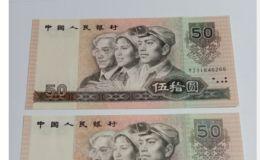 9050元人民币价格 一张9050元纸币值多少钱