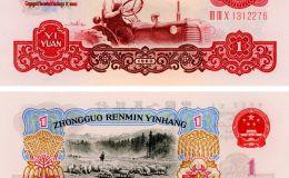 60年1元纸币现在值多少钱   60年1元纸币值多少钱一张
